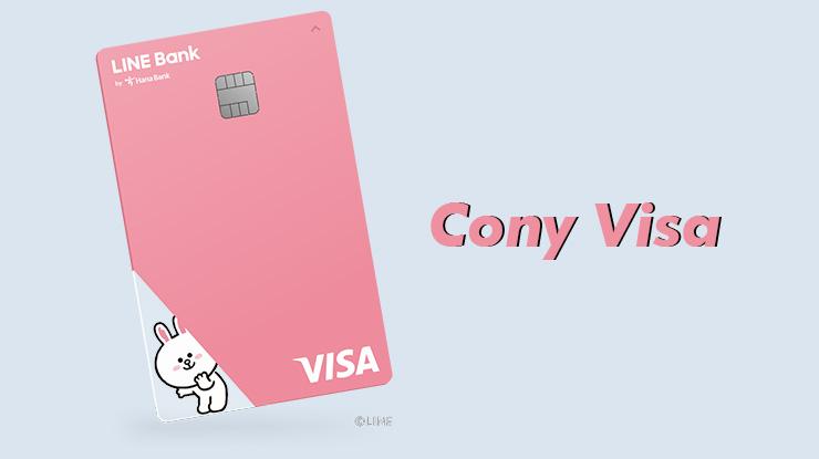Cony Visa